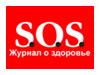 Журнал о здоровье S.O.S.
