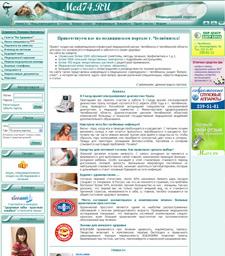 Редизайн медицинского портала Челябинска Med74.RU