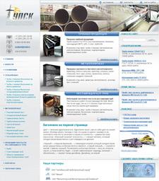Уральская промышленно-строительная компания