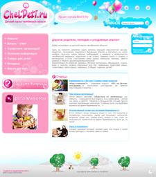 Детский портал Челябинской области ChelDeti.ru